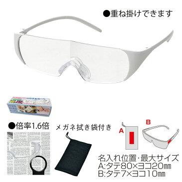 シニア世代に嬉しい メガネの上からもかけられる メガネ型ルーペ ホワイト 100個セット販売