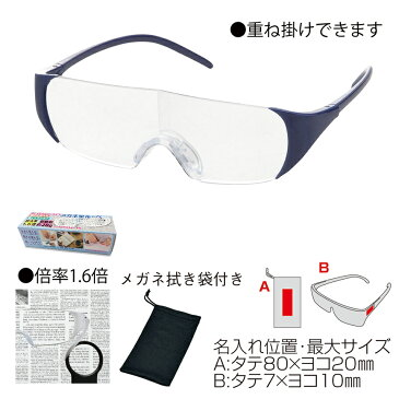 シニア世代に嬉しい メガネの上からもかけられる メガネ型ルーペ ネイビー 100個セット販売