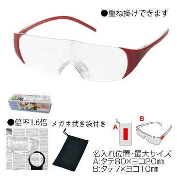 シニア世代に嬉しい メガネの上からもかけられる メガネ型ルーペ エンジ 100個セット販売