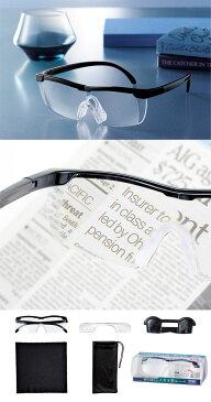 シニア世代に嬉しい 両手が使えるメガネ型ルーペ メガネの上からかけられる 120個セット販売