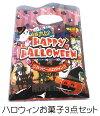 ハロウィン景品お菓子ハロウィンお菓子3点セット※こちらの商品はまとめ売りの為、100個の倍数でのご注文お願いいたします