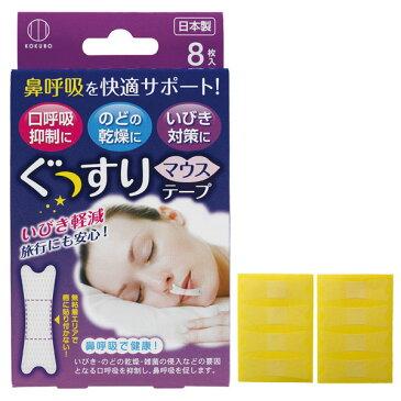 いびき防止 ぐっすりマウステープ8枚入 120個セット販売 鼻呼吸を快適サポート!無粘着エリアで唇に貼り付かない