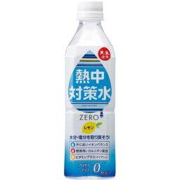 熱中対策水 レモン味 500ml 96本セット販売 熱中対策飲料 水分・塩分をおいしく補給できる熱中対策飲料水 販促品