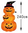 ハロウィンエアディスプレイエアブロウ3連パンプキンLサイズ(約240cm)ハロウィンディスプレイエアブロウバルーン店舗装飾品