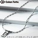 Colantotte コラントッテ COA ネックレス LECT レクト