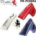 Piretti ピレッティ PR-PC0004 スペシャルエディション パターカバー 日本正規品