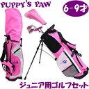 PUPPY'S PAW 仔犬の肉...
