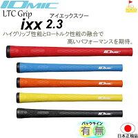 イオミックixx1.8アイエックスツー【IOMIC】LTCグリップウッド・アイアン用ネコポス便配送