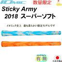 イオミック STICKY Arm...