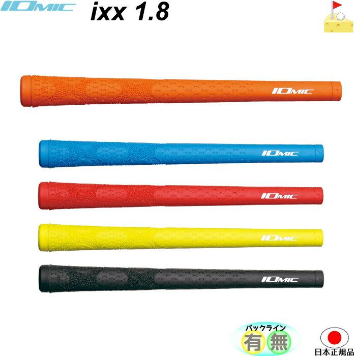 5位:IOMIC(イオミック)『iXx1.8(アイ・エックス・ツー)』