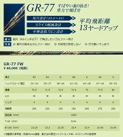 gr-77-fw