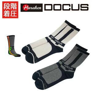 ドゥーカス DOCUS メンズ ゴルフ ソックス ハイパフォーマンス 着圧式 クロスソックス dcss712 あす楽