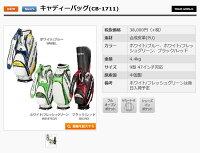 【ポイント2倍】【2017年モデル】HONMAGOLF【本間ゴルフ】メンズゴルフキャディバッグCB-1711