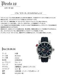 【ポイント2倍】アイティーエー腕時計ITAI.T.A.ピラータPirata2.0Ref.20.00.04