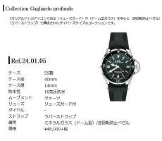 【ポイント2倍】アイティーエー腕時計ITAI.T.A.ガリアルド・プロフォンドGagliardoprofondoRef.24.01.05