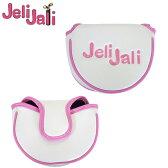 【あす楽】JeliJali【ジェリージョリー】レディースゴルフ パターカバー(マレットタイプ)