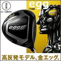 egg-dr-gold1