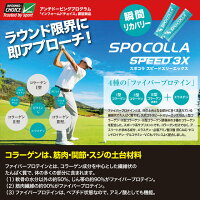 SPOCOLLA【スポコラ】SPEED3X【スピードスリーエックス】ファイバープロテインソフトゼリータイプ(31包入り)