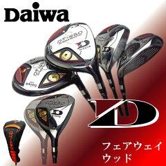 ダイワ(DAIWA)の高性能ゴルフクラブ!フェアウェイウッド【期間限定ポイント】ダイワ(DAIWA)DT...