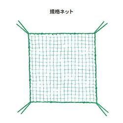 ゴルフネットM-148正面2重用規格ネット1m×1m【送料無料】