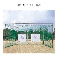 ゴルフネットM-171M-71用ネットのみ【送料無料】