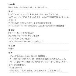 JUNIORMODELジュニアモデル10本セットM-43BS-20428【送料無料】