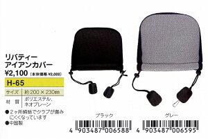 LITE ライト ヘッドカバー  H-65 リバティー アイアンカバー【RCP】
