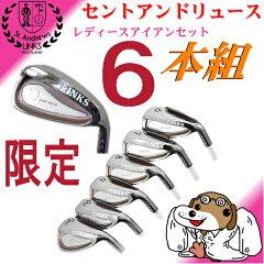 レディースアイアンセットがお買い得価格、女性用ゴルフクラブ6本組セントアンドリュース、レデ...