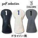 ゴルフ ヘッドカバー ドライバー おしゃれ かっこいい1W DR ウッド ブラック ホワイト グレー ラウンド用品 合成皮革 高級 防水 ドライバー用 1W用 DR用 ゴルフコンペ シンプル・・・