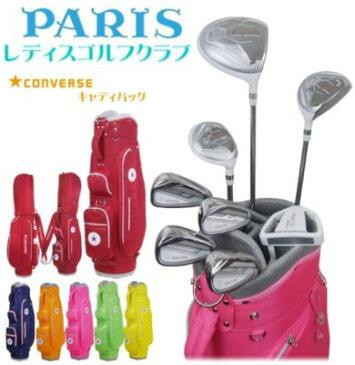 PARIS CONVERSE パリス コンバース レディース ゴルフセット キャディーバッグ付き PS-LSET01