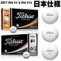 タイトリスト2017年モデルProV1/ProV1xゴルフボール1ダース(12球入り)(ローナンバー/ハイナンバー/ダブルナンバー)日本仕様【メール便不可】