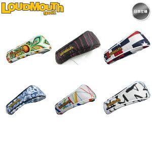 2018年モデル ラウドマウス LoudMouth フェアウェイウッド(FW)用 ヘッドカバー LM-HC0006/FW 768-983 日本仕様【メール便不可】【あす楽対応】