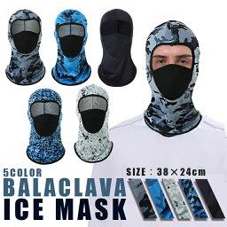 バラクラバ アイスマスク 接触冷感 夏 夏用 目出し帽 熱中症対策 マスク UV ストレッチ 男女兼用 メッシュ ネックガード インナー 外作業 迷彩 おしゃれ