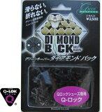 SALE!ダイアモンドバック スパイク鋲 Qロック