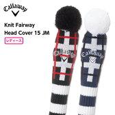【税込2,236円】キャロウェイ ニット フェアウェイウッド ヘッドカバー 15 JM レディース 伸縮性のあるニット素材でカバーをかけやすい! 5515138 Callaway Knit Fairway Head Cover 15 JM