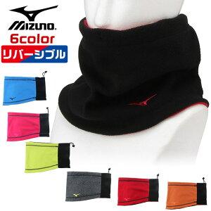 ミズノ ネックウォーマー メンズ リバーシブル 軽い 暖かい フリース コードストッパー付き 全6色 MIZUNO 52JY9503