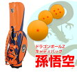 【数量限定】ドラゴンボール キャディバッグ 孫悟空 モデル 自立式 高級 アニメ オレンジ