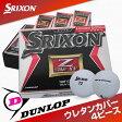 ダンロップ スリクソン Z STAR XV Limited Edition ダブルナンバー 1ダース 12球入り ゴルフ ボール dunlop SRIXON ゼットスター エックスブイ【訳あり】