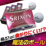 【曲がりにくい!?魔法のボール!】 ダンロップ スリクソン 1ダース12球入り ゴルフ ボール dunlop SRIXON LADY