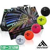 【税込1,280円】 1ダース12球入り!もちろん新品でこの価格! 珍しいブラックボールもラインナップ アドバイザー XD ゴルフボール advisor