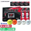 【5ダースまとめ買い】スリクソン ゴルフ ボール Z STAR XV 2019年モデル Spin S...