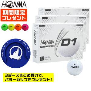 【まとめ買いがお得!3ダースセット購入で今ならパターカッププレゼント!】ホンマ ゴルフ ボール D1 2ピース ディスタンス 飛距離 ソフトアイオノマー 1ダース12球入り 368ディンプル 2020 HONMA 本間ゴルフ BT2001