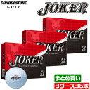 【3ダースセット】ブリヂストン ゴルフ ボール JOKER ジョーカー まとめ買い ホワイト 3ピース BJWXJ BRIDGESTONE