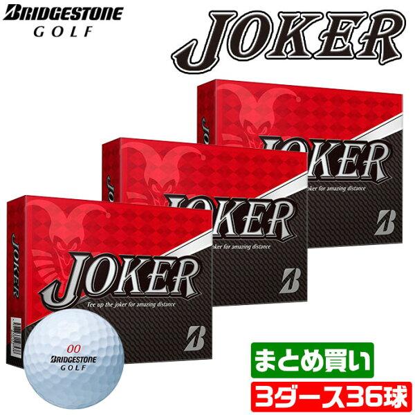 3ダースセット ブリヂストンゴルフボールJOKERジョーカーまとめ買いホワイト3ピースBJWXJBRIDGESTONE