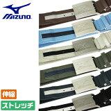 ミズノ ストレッチツートンベルト メンズ ストレッチ素材入りで快適なつけ心地 mizuno golf belt 52JY6559 全6色