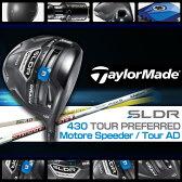 【訳あり】 テーラーメイド SLDR 430 TP TOUR-AD Motore Speeder ドライバー ヘッドカバー・レンチ・保証書無しの訳あり特価品 Taylormade Driver TOUR PREFERRED ツアープリファード 【新古品】