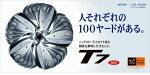 MizunoT7ブルー