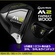 【送料無料】テーラーメイド M2 2017 フェアウェイウッド USモデル 日本未発売のHLスペックも REAX 55 65 シャフト Taylormade