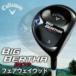 【展示処分】キャロウェイ BIG BERTHA BETA 2014 フェアウェイウッド Air Speeder 軽量で振りぬきやすく進化したビッグバーサ ベータ Callaway Golf ゴルフクラブ