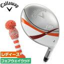 キャロウェイ レディース フェアウェイウッド filly 4W 5W 7W 女性の為に開発された、やさしいゴルフクラブ Callaway Lady's golf